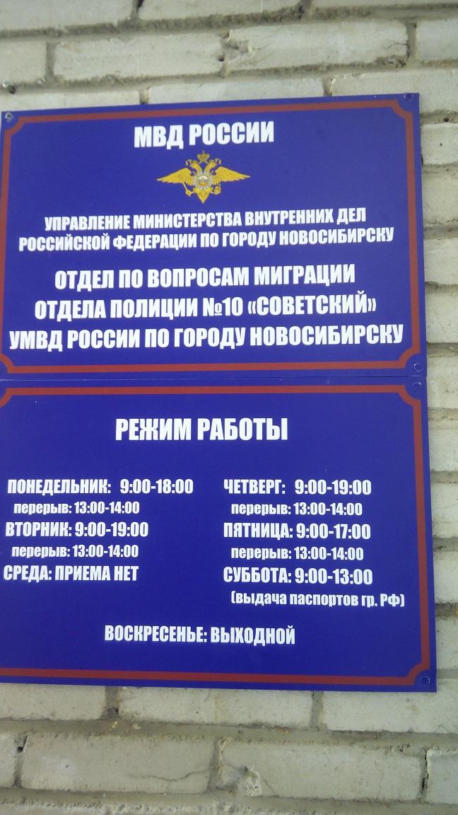 Уфмс россии в москве загранпаспорт